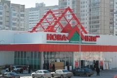 Супермаркет стройматериалов Новая Линия, г. Киев4